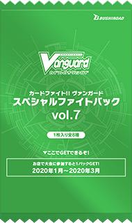 スペシャルファイトパック vol.7