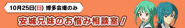 安城兄妹のお悩み相談教室!
