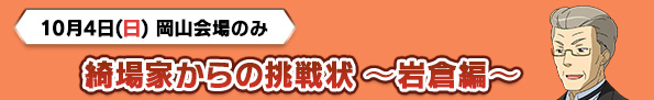 綺場家からの挑戦状~岩倉編~