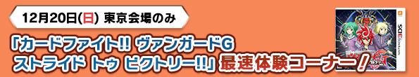 「ゲームプロデューサー」に挑戦コーナー!