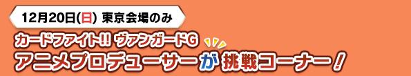 アニメプロデューサーが挑戦コーナー!