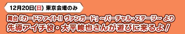 舞台「カードファイト!! ヴァンガード」~バーチャル・ステージ~ より、先導アイチ役・大平峻也さんが遊びに来るよ!