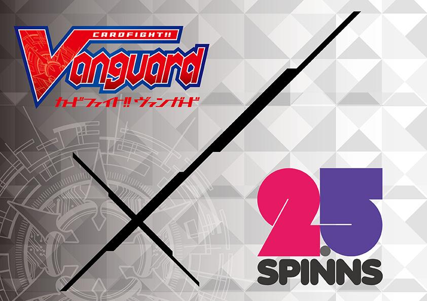 2.5SPINNS×カードファイト!! ヴァンガード