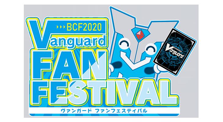 BCF2020ヴァンガードファンフェスティバル