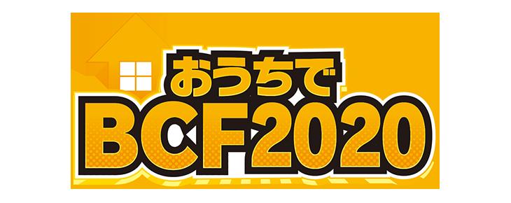 おうちでBCF2020