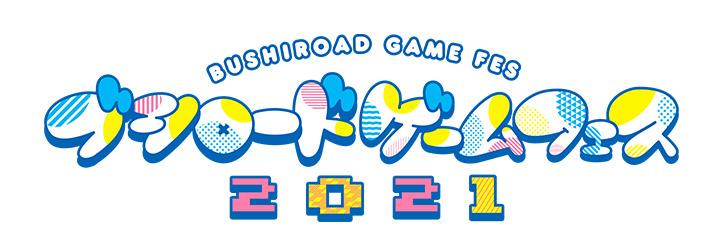 ブシロードゲームフェス2021