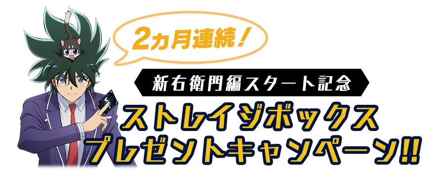 2か月連続!新右衛門編スタート記念ストレイジボックスプレゼントキャンペーン!!