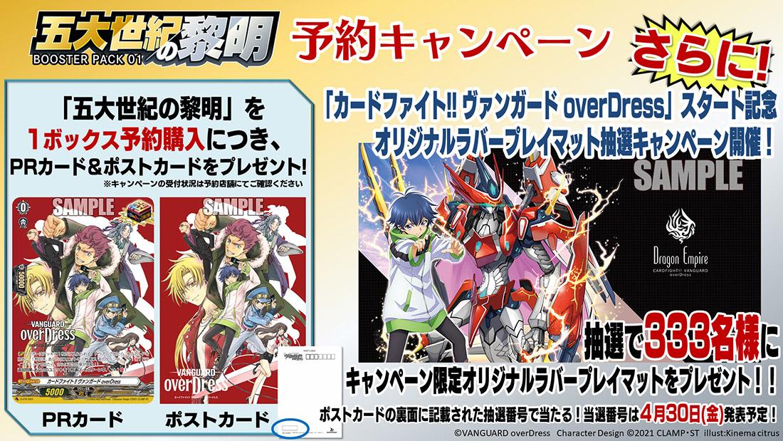 「カードファイト!! ヴァンガード overDress」スタート記念 オリジナルラバープレイマット抽選キャンペーン