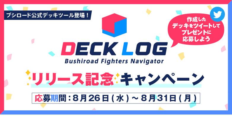 DECK LOGリリースキャンペーン開催決定!