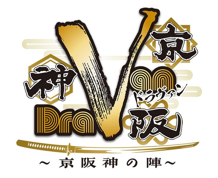 DraVan~京阪神の陣~