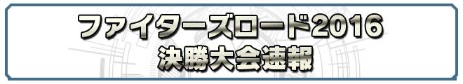 ファイターズロード2016決勝大会速報
