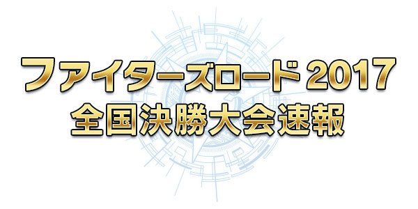 ファイターズロード2017全国決勝大会速報