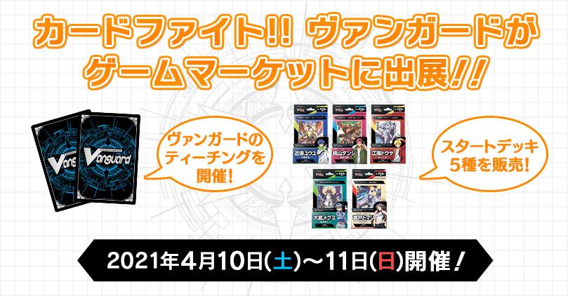 カードファイト!! ヴァンガードがゲームマーケットに出展!!