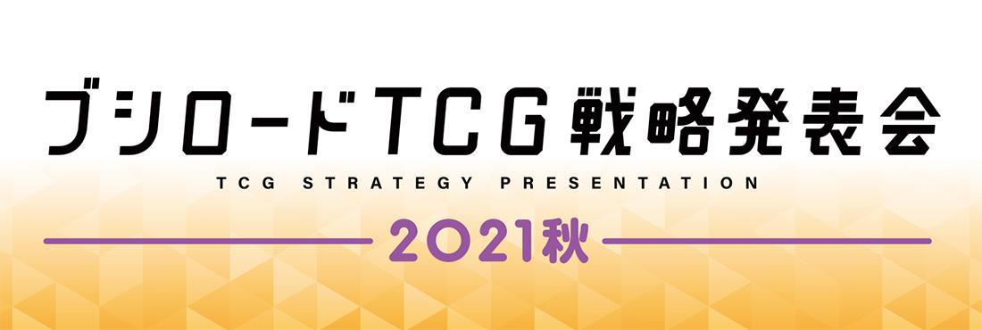「ブシロードTCG戦略発表会2021秋」