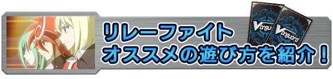 リレーファイト「オススメの遊び方」を紹介!