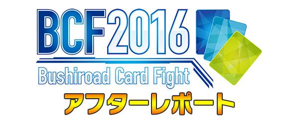 BCF2016アフターレポート