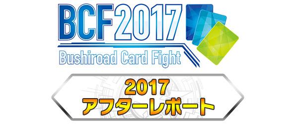 BCF2017アフターレポート