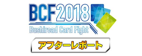 BCF2018アフターレポート