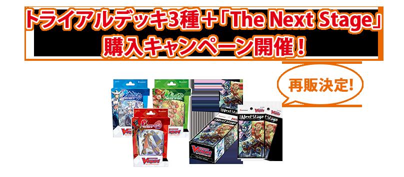 トライアルデッキ3種+「The Next Stage」購入キャンペーン開催決定!