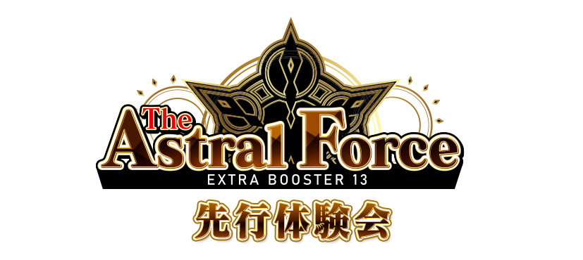 「The Astral Force」先行体験会