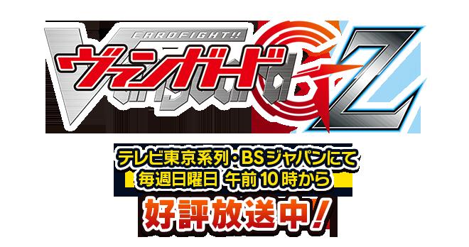 アニメ「ヴァンガードG Z」が好評放送中!