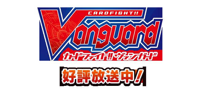 TVアニメ「カードファイト!! ヴァンガード」(新シリーズ)