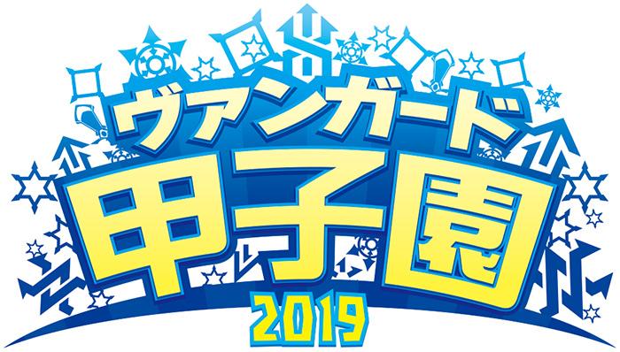 ヴァンガード甲子園2019