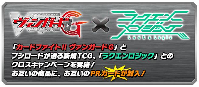 ブシロードが贈る新規TCG、「ラクエンロジック」と「カードファイト!! ヴァンガードG」とのクロスキャンペーンを実施!お互いの商品に、お互いのPRカードが封入!