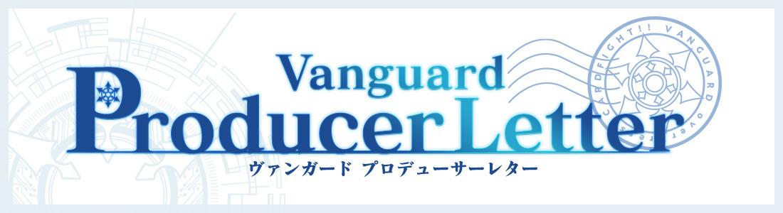 Cardfight!! Vanguard Producer Letter/カードファイト!! ヴァンガード・プロデューサーレター