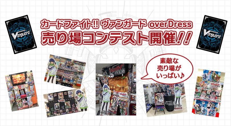 カードファイト!! ヴァンガード overDress売り場コンテスト開催!