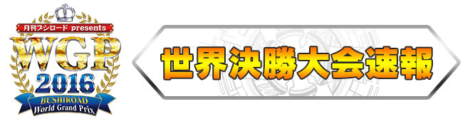 WGP2016 世界決勝大会速報