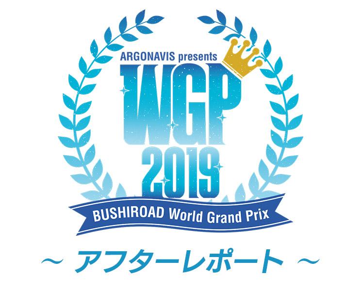 WGP2019アフターレポート