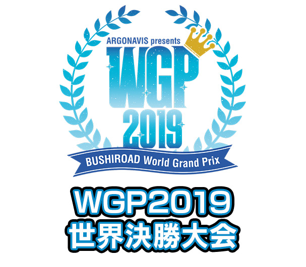 WGP2019 世界決勝大会
