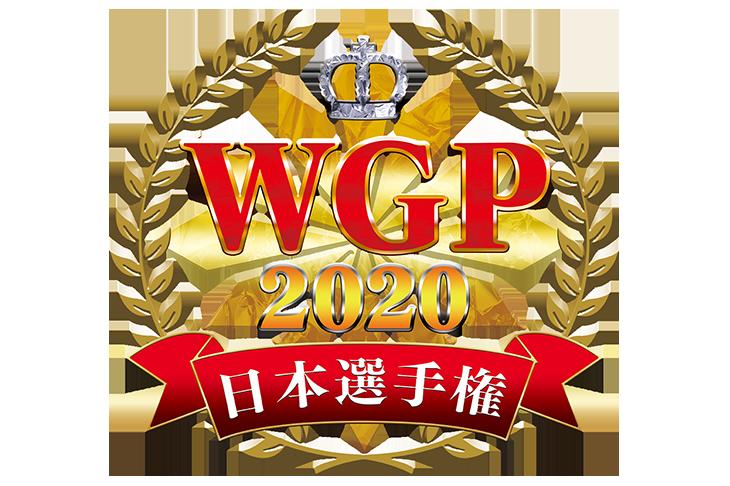 WGP2020日本選手権