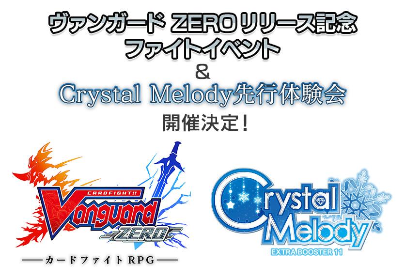 ヴァンガード ZEROリリース記念イベント&Crystal Melody先行体験会 開催決定!
