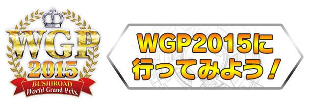 WGP2015に行ってみよう!