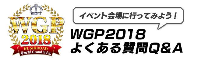 WGP2018よくある質問Q&A