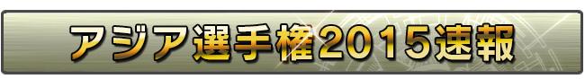 アジア選手権2015速報