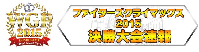 ファイターズクライマックス2015決勝大会速報