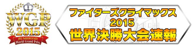 ファイターズクライマックス2015世界決勝大会速報