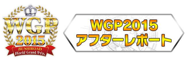 WGP2015アフターレポート