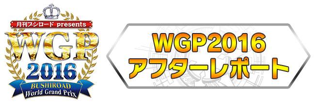 WGP2016アフターレポート