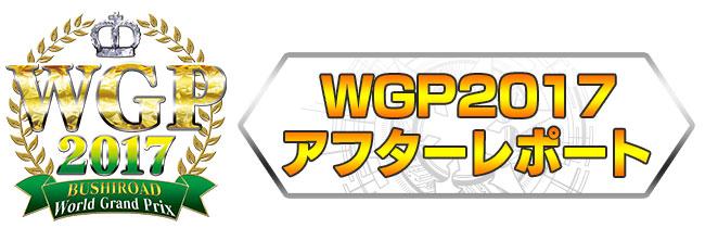 WGP2017アフターレポート