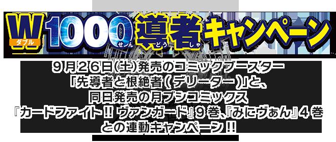 W1000導者キャンペーン