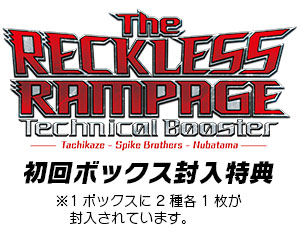 「The RECKLESS RAMPAGE」初回ボックス封入特典