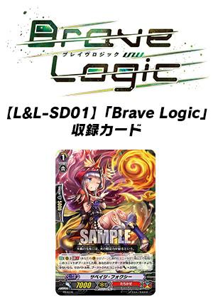 【L&L-SD01】「Brave Logic」封入カード