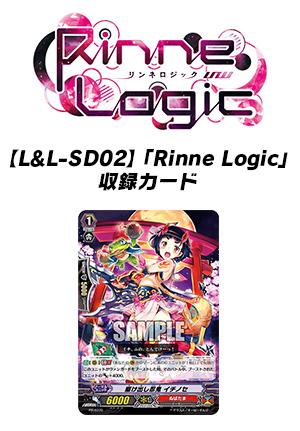 【L&L-SD02】 「RinneLogic」封入カード
