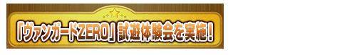 「ヴァンガードZERO」試遊体験会を実施!