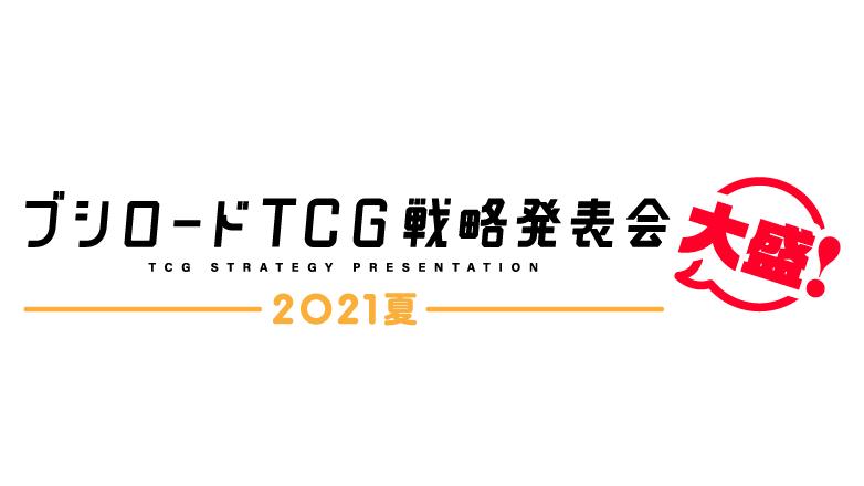 ブシロードTCG戦略発表会2021夏 大盛