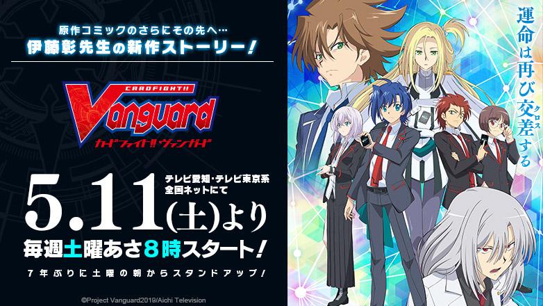 カードファイト!! ヴァンガード2019 新シリーズ